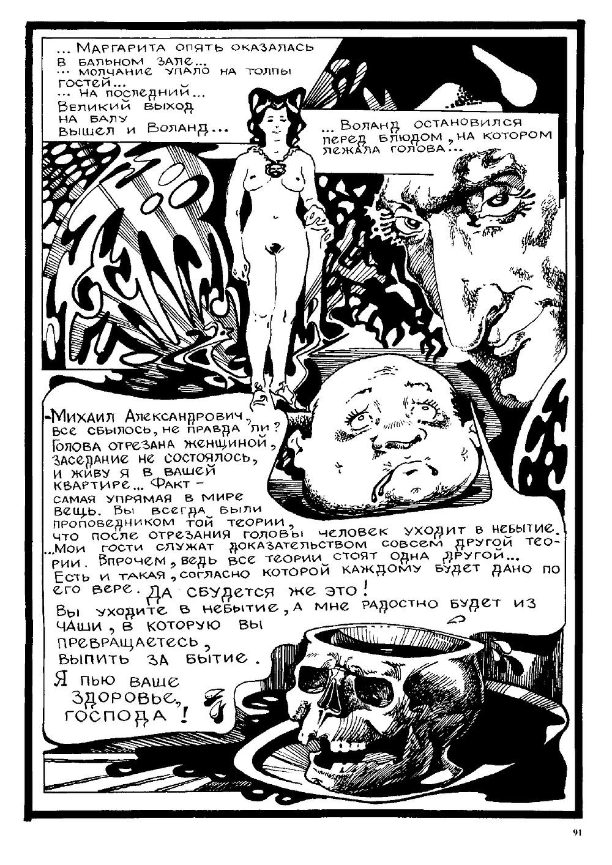 Комикс Мастер и Маргарита. Радион Танаев. с.91