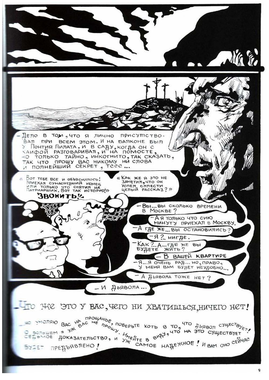 Комикс Мастер и Маргарита. 1997 год. Радион Танаев. с.9