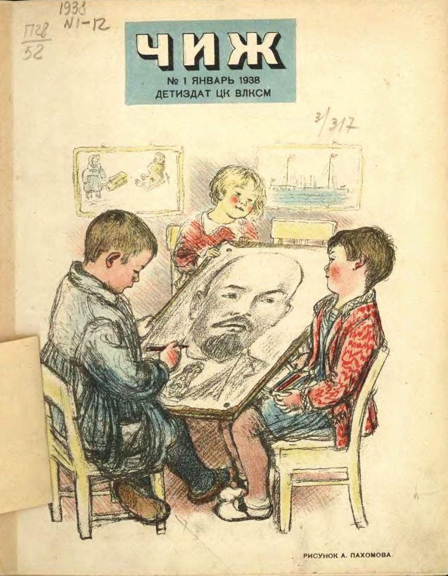 Комиксы в СССР - журнал Чиж, обложка