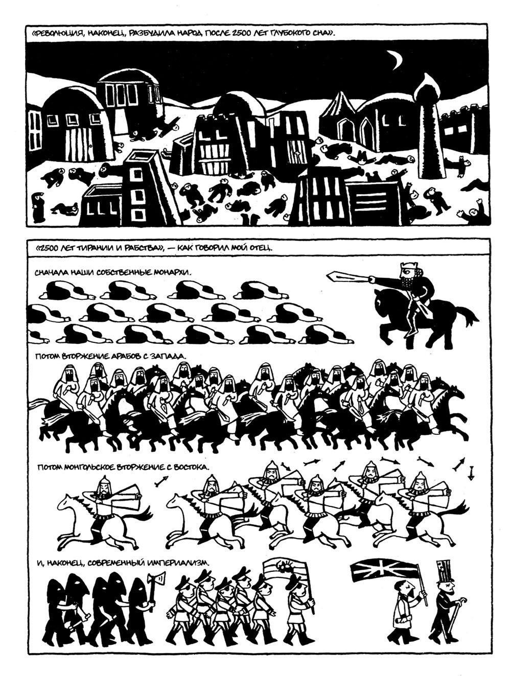 Исторический комикс Персеполис, Маржан Сатрапи. Том 1. Страница 10. Блог о комиксах Vaes Okshn
