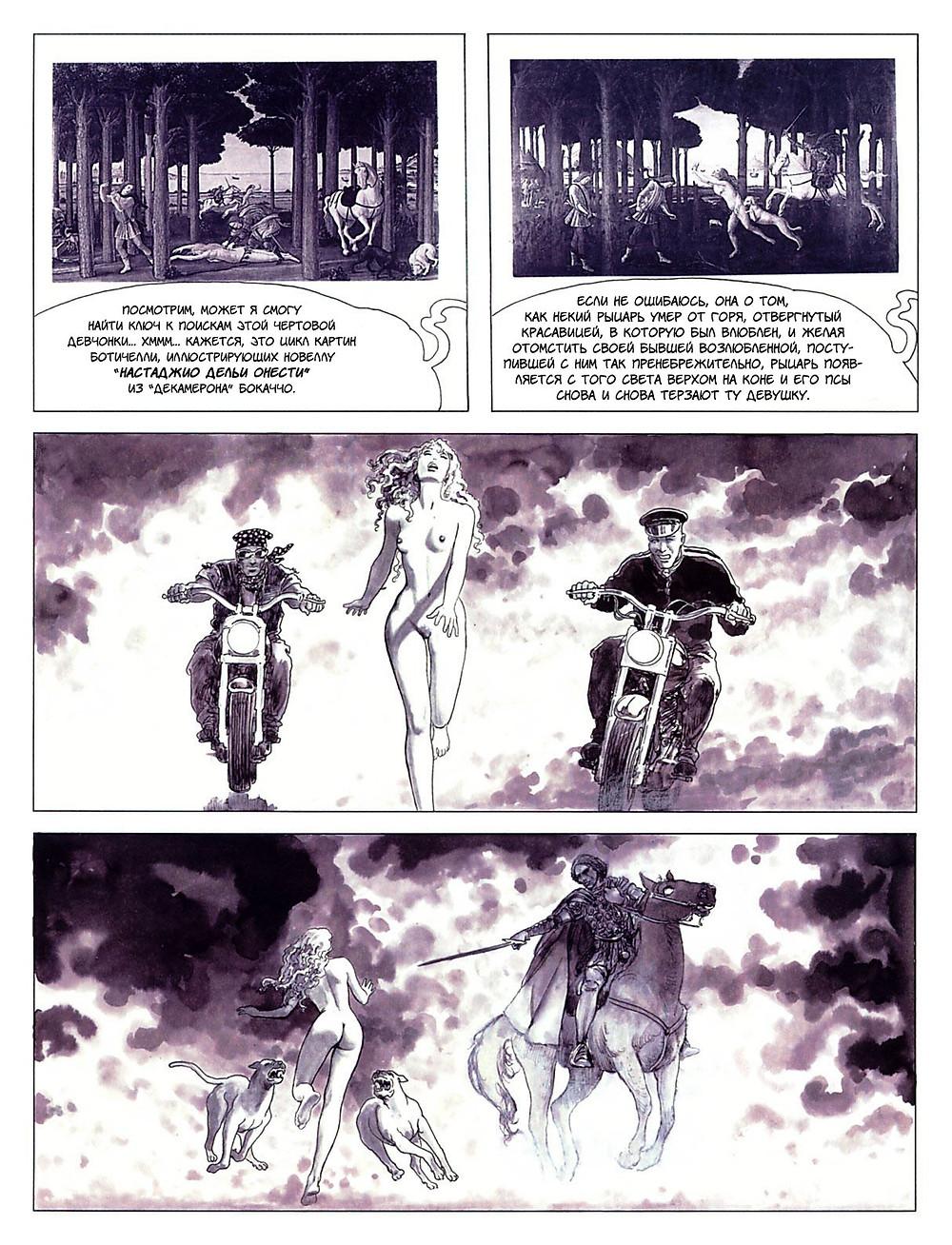 Эротический комикс на русском. Мило Манара. Увидеть Звезды. Страница 24