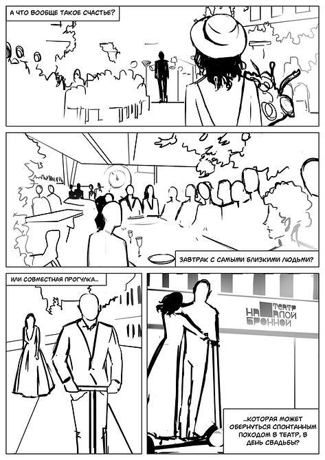 Композиционный эскиз комикса. Пример 1. Авторские комиксы на заказ.