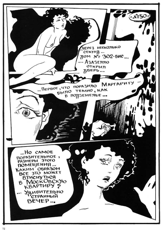 Комикс Мастер и Маргарита. 1997 год. Радион Танаев. с.72