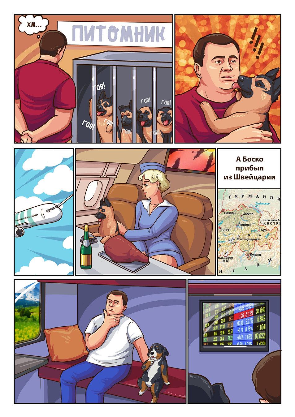 Авторский комикс на заказ. Супер Петя. с11