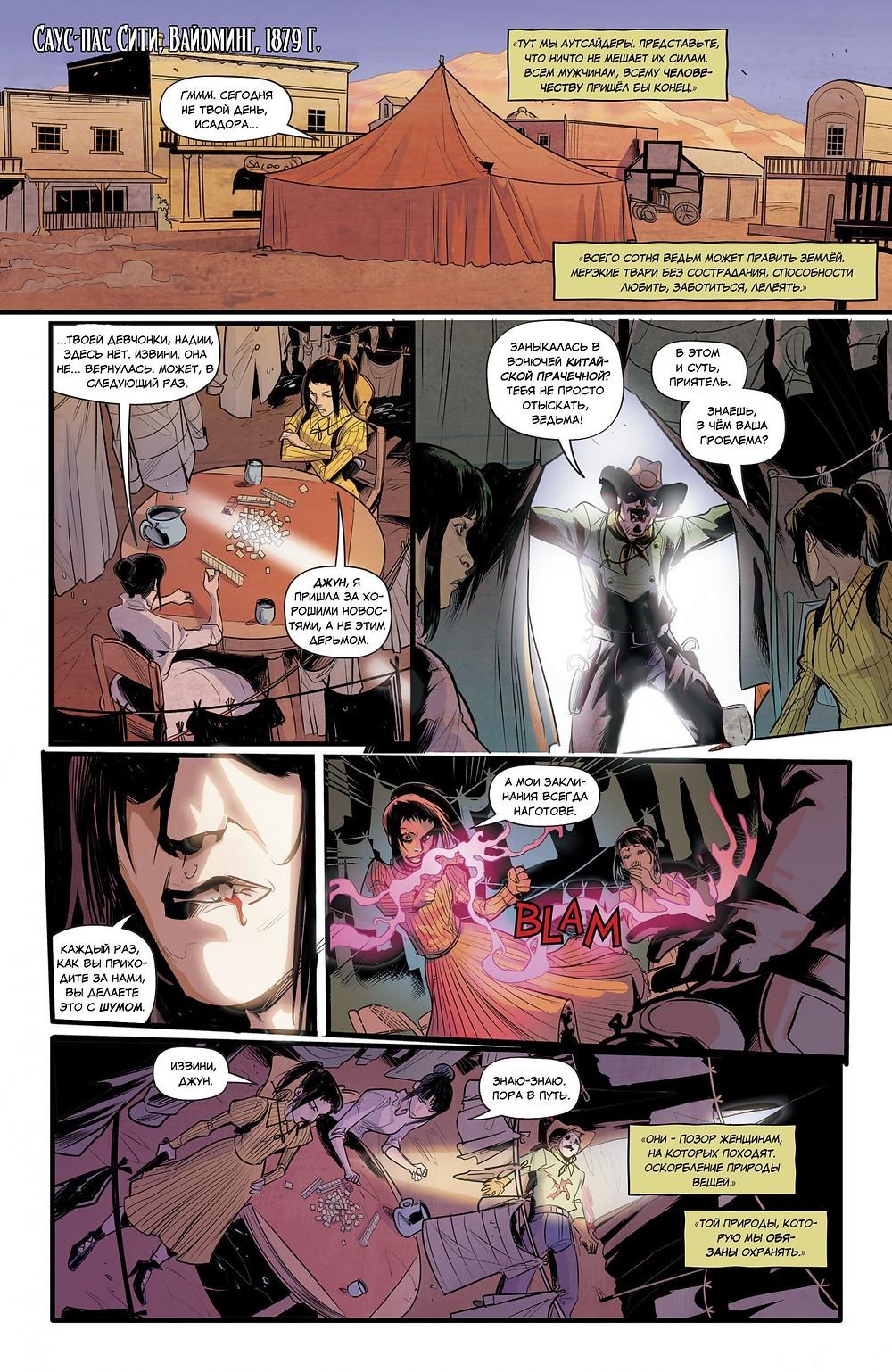 """Фантастический комикс о семейных отношениях """"Моя жена ведьма"""" Hex Wives. Страница 7"""