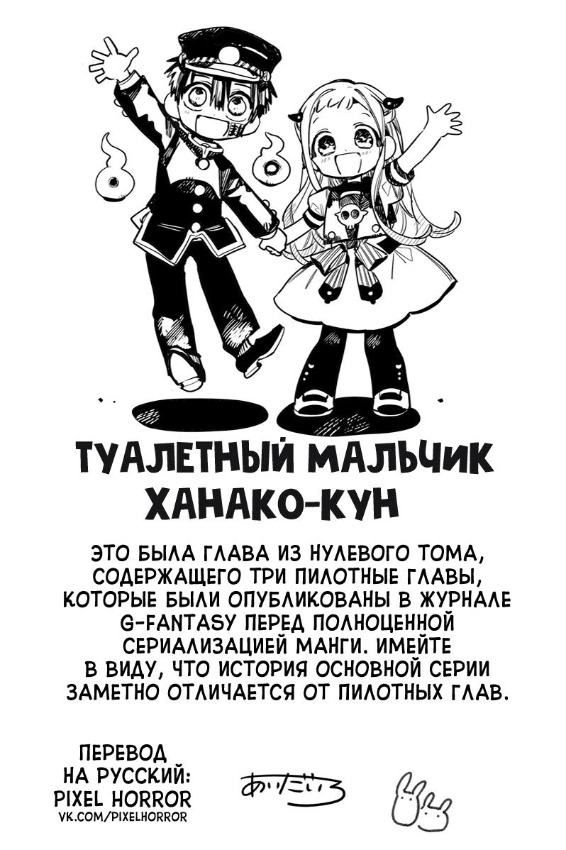 Манга на русском Туалетный мальчик Ханако кун. Вып.0, гл.1, страница 22. Студия комиксов Vaes Okshn