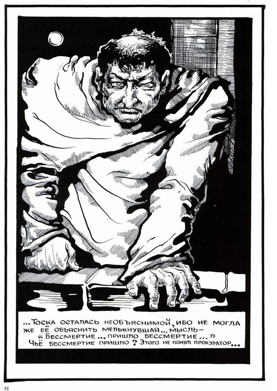Комикс Мастер и Маргарита. 1997 год. Радион Танаев. с.52