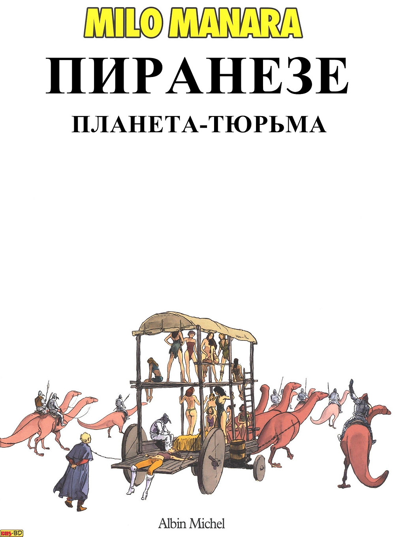 Эротический комикс на русском. Мило Манара. Пиранезе - планета тюрьма. Страница 3