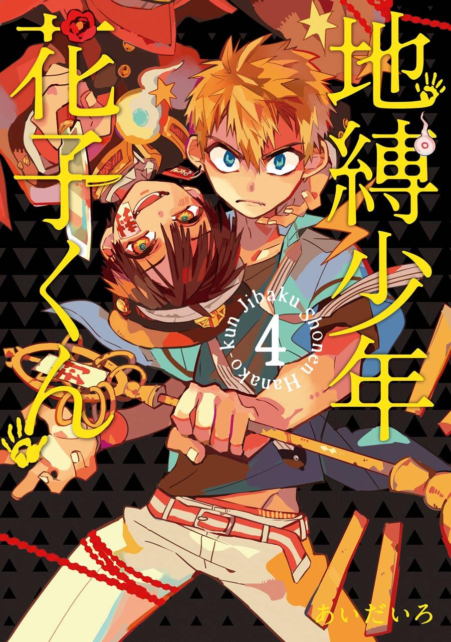Манга Туалетный мальчик Ханако-кун. Обложка тома 4. Студия комиксов Vaes Okshn