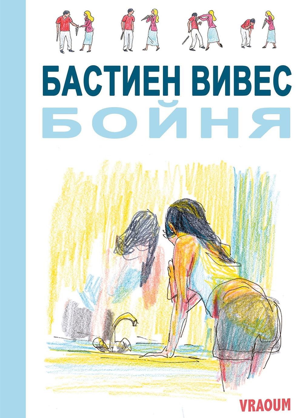 "Романтический комикс об отношениях. ""Бойня"", Бастиен Вивес. Обложка 1"