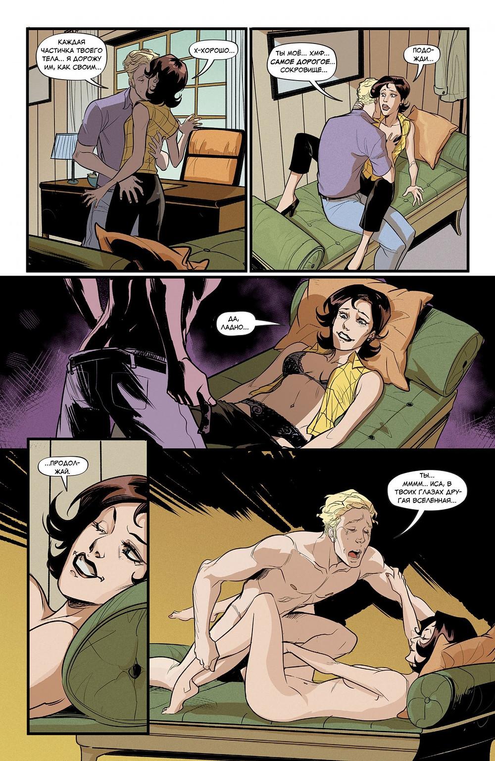 """Фантастический комикс о семейных отношениях """"Моя жена ведьма"""" Hex Wives. Часть 2. Страница 8"""