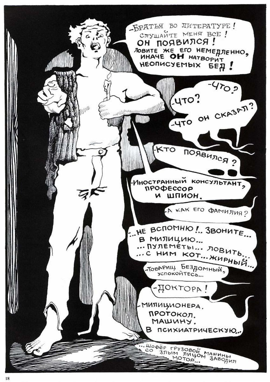 Комикс Мастер и Маргарита. 1997 год. Радион Танаев. с.18