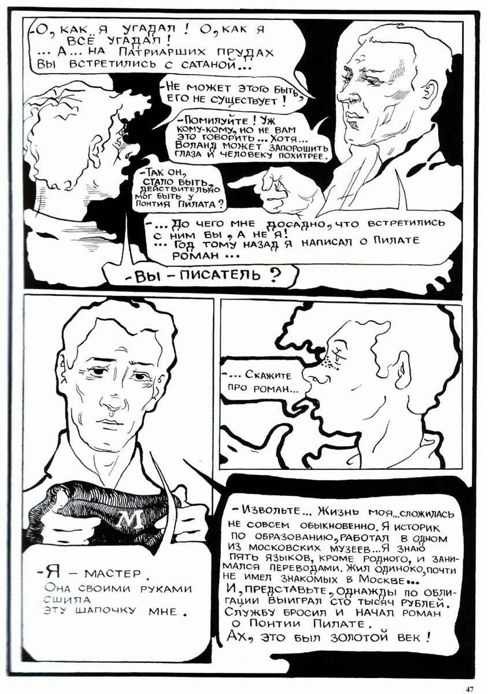 Комикс Мастер и Маргарита. 1997 год. Радион Танаев. с.47