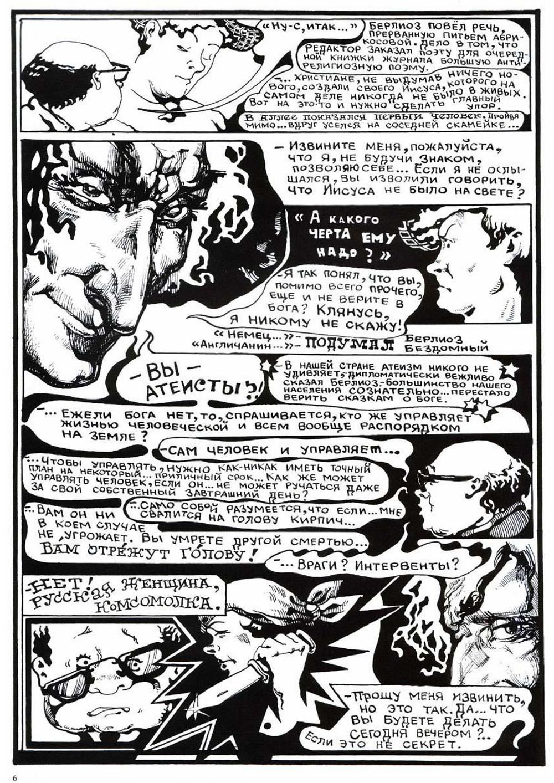 Комикс Мастер и Маргарита. 1997 год. Радион Танаев. с.6