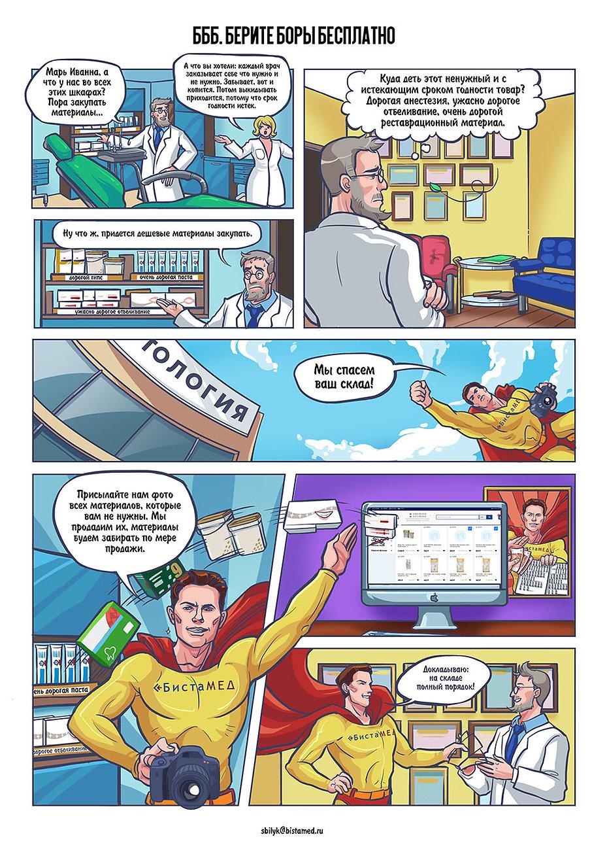 Комикс для рекламы. Стоматология.