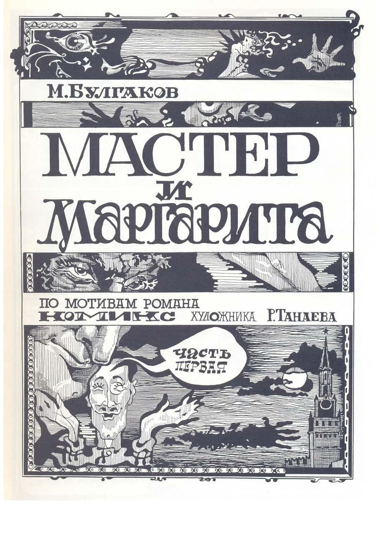 Комикс Мастер и Маргарита.1997 год. Радион Танаев. с.4