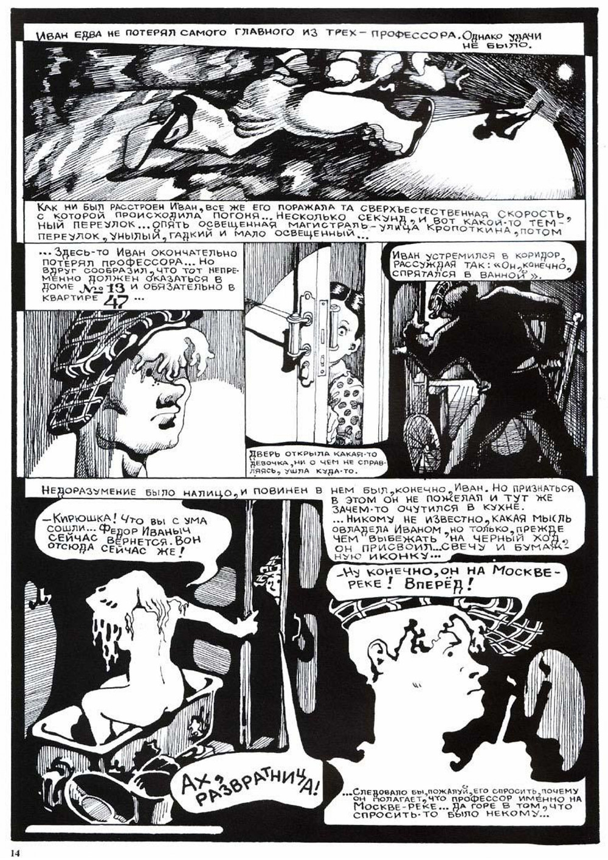 Комикс Мастер и Маргарита. 1997 год. Радион Танаев. с.14
