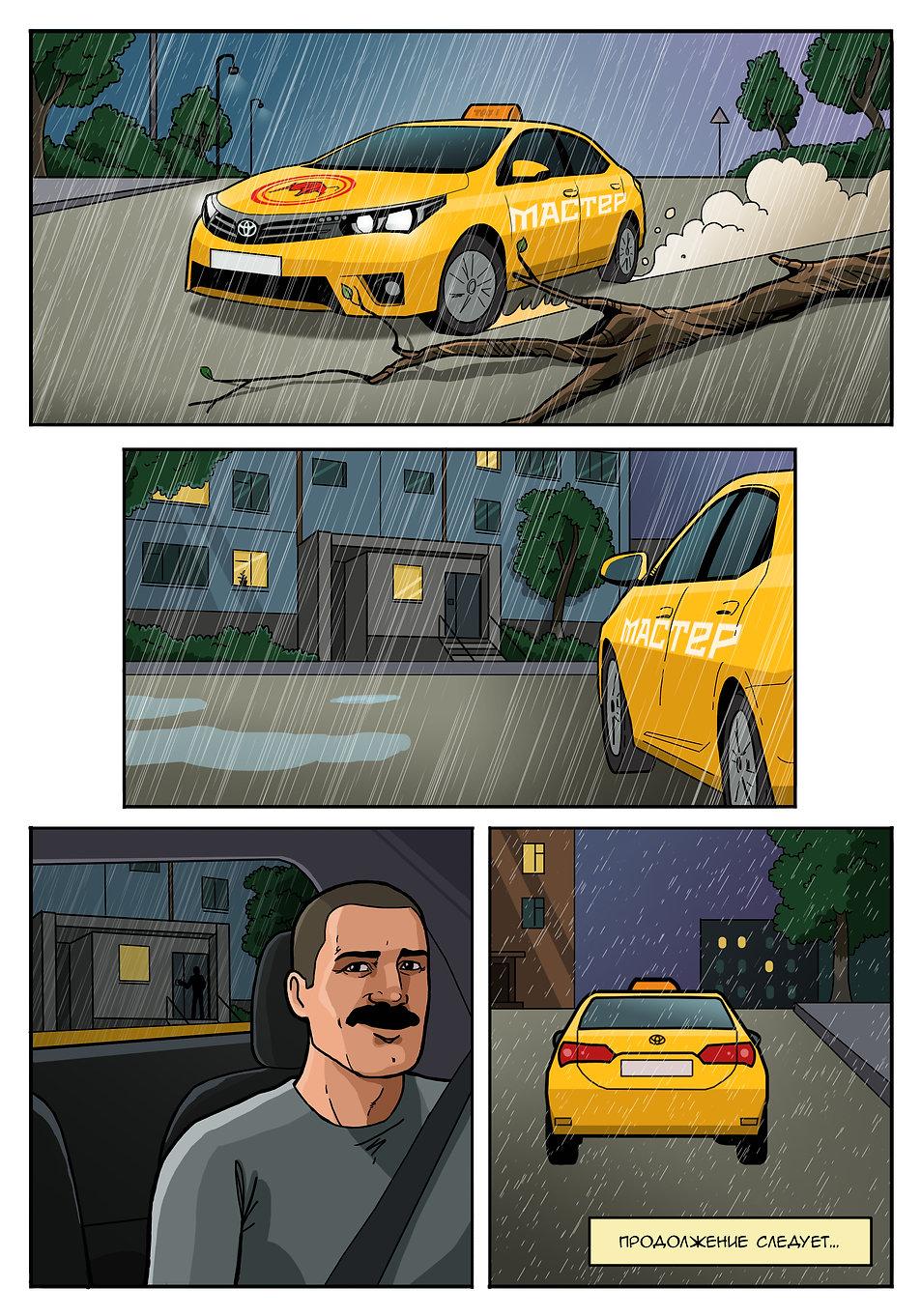 Комикс для рекламы. Такси Мастер. с4