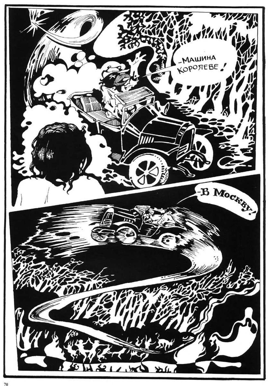 Комикс Мастер и Маргарита. 1997 год. Радион Танаев. с.70