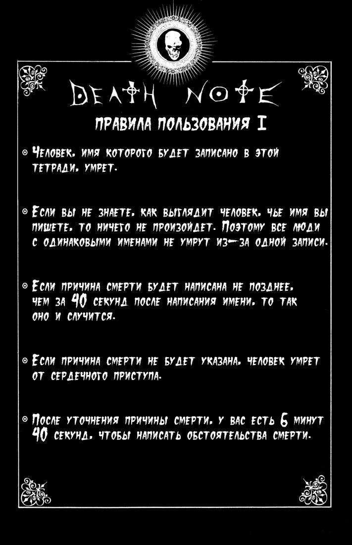 """Манга """"Тетрадь Смерти"""", читать на русском. Страница 50"""