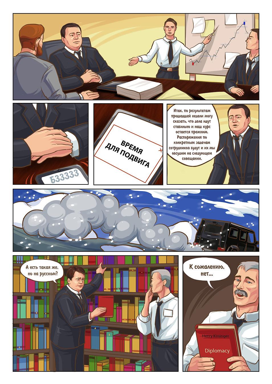 Авторский комикс на заказ. Супер Петя. с3