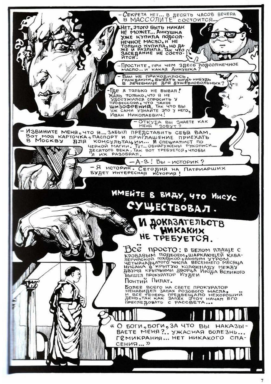 Комикс Мастер и Маргарита. 1997 год. Радион Танаев. с.7