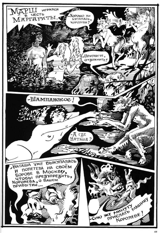 Комикс Мастер и Маргарита. 1997 год. Радион Танаев. с.69