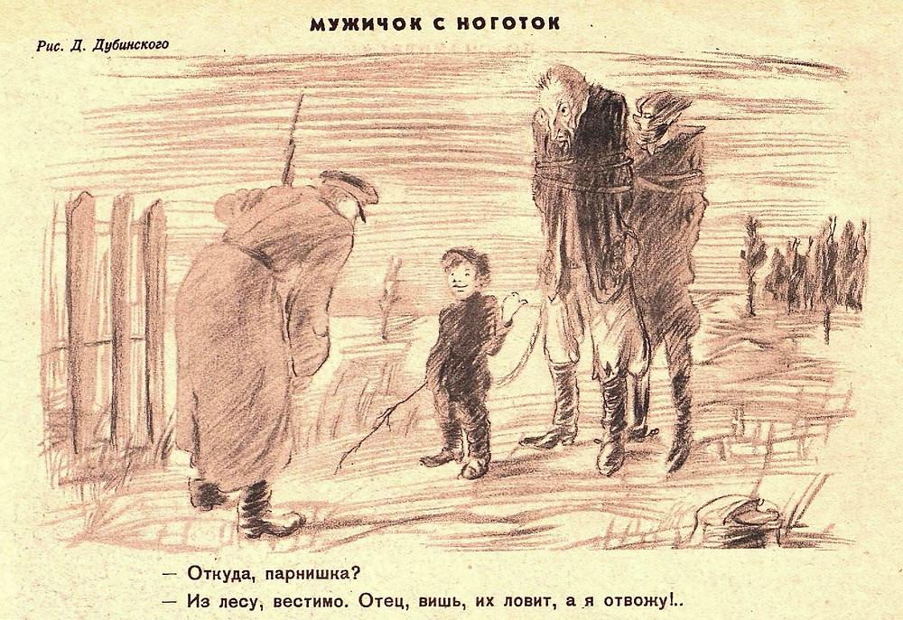 Журнал крокодил 1939г, №27.3. Секретный пакт Молотова, оккупация Польши. Комиксы СССР.
