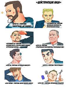 """Авторский комикс  """"Действующие лица"""", нарисованный на заказ для подарка коллеге на корпоратив."""
