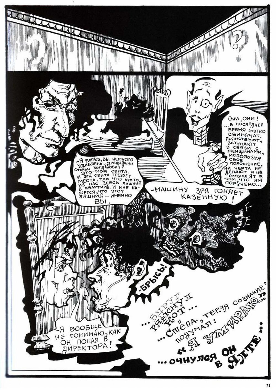 Комикс Мастер и Маргарита. 1997 год. Радион Танаев. с.21