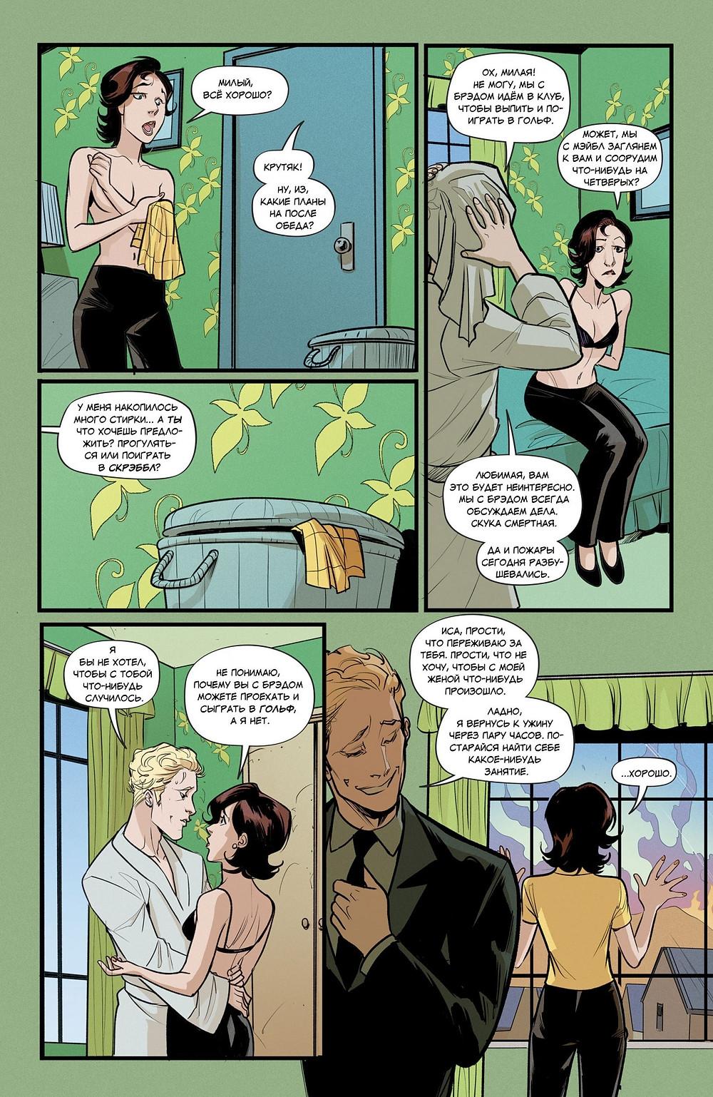 """Фантастический комикс о семейных отношениях """"Моя жена ведьма"""" Hex Wives. Часть 2. Страница 10"""