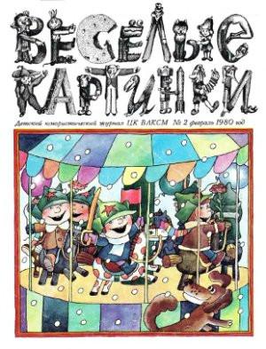 Комиксы в СССР. Журнал Веселые Картинки.