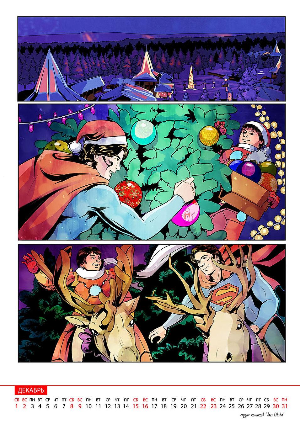Перекидной календарь с семейными сюжетами в виде комикса. Нарисован на заказ в студии комиксов Vaes Okshn.