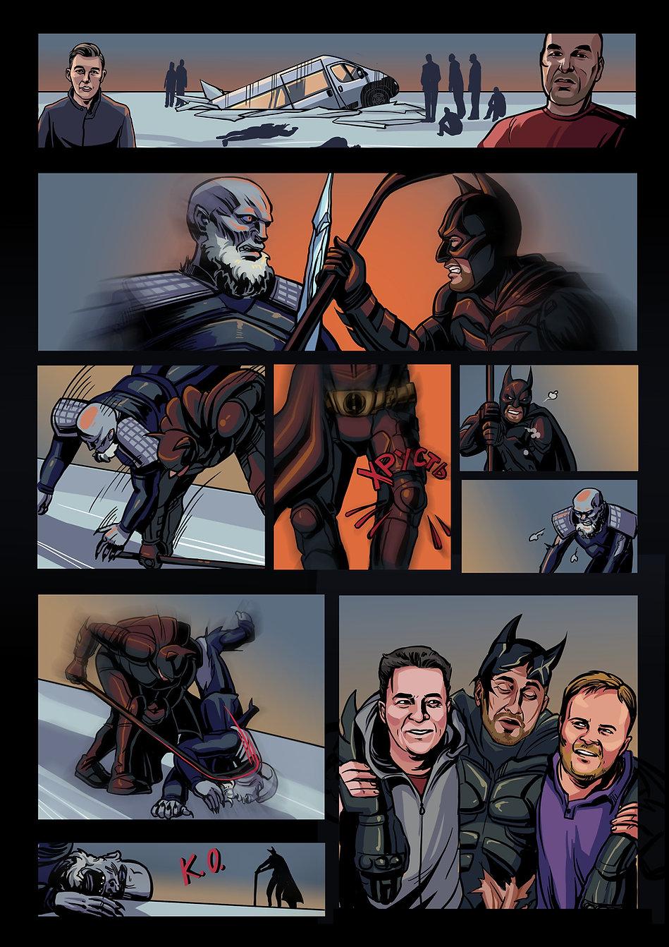 Авторский комикс другу на заказ. Бэтмен. Страница 7