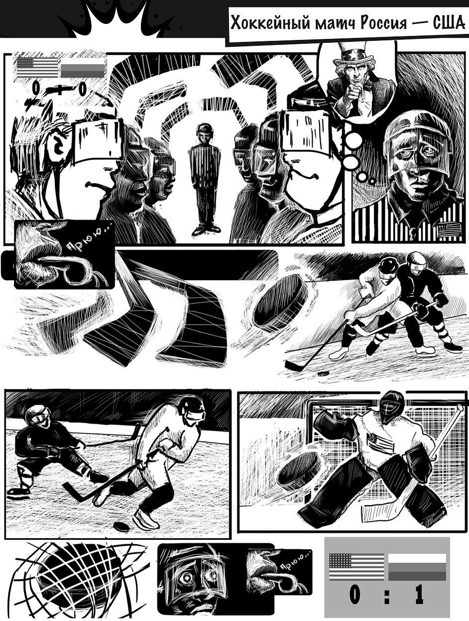 Авторский комикс на заказ. Хоккей Сочи 2014. 1
