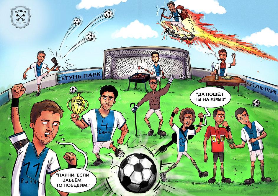 Постер комикс на заказ. Футбол.