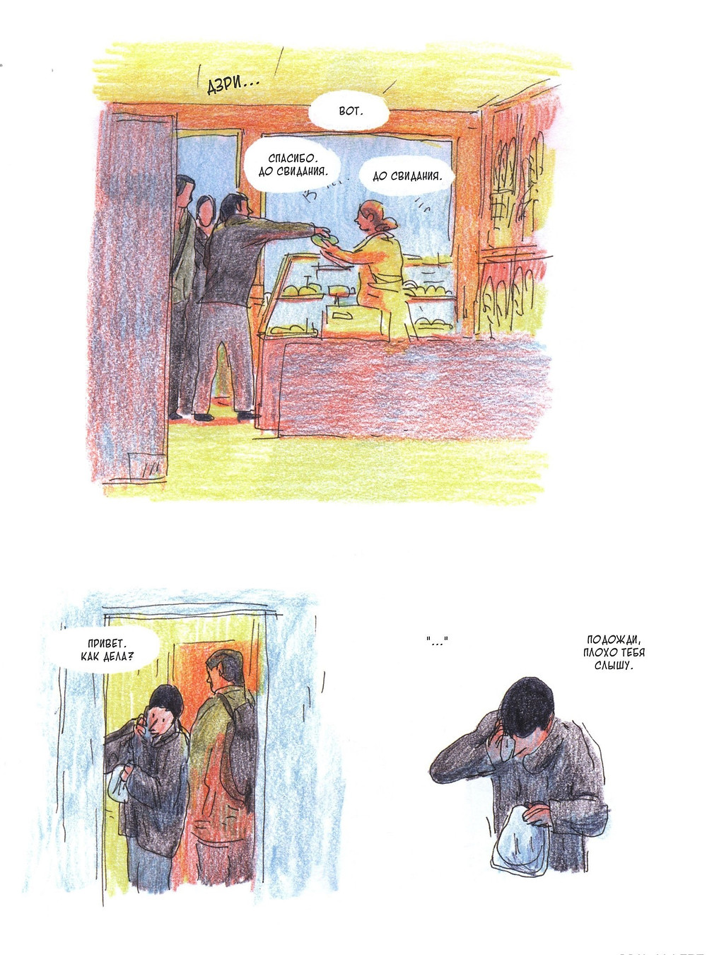 "Романтический комикс об отношениях. ""Бойня"", Бастиен Вивес. Страница 50"