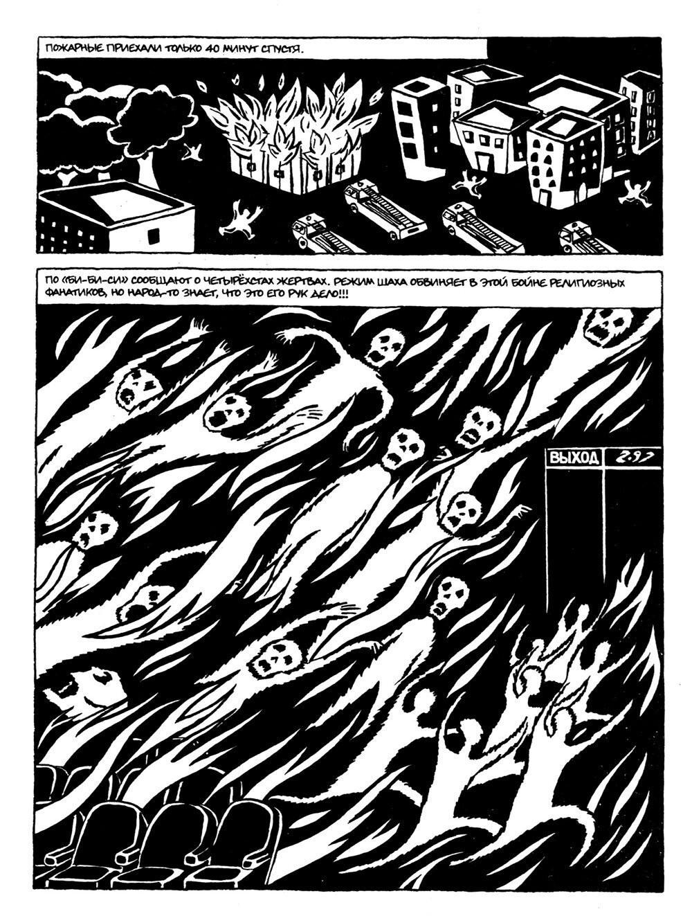 Исторический комикс Персеполис, Маржан Сатрапи. Том 1. Страница 14. Блог о комиксах Vaes Okshn