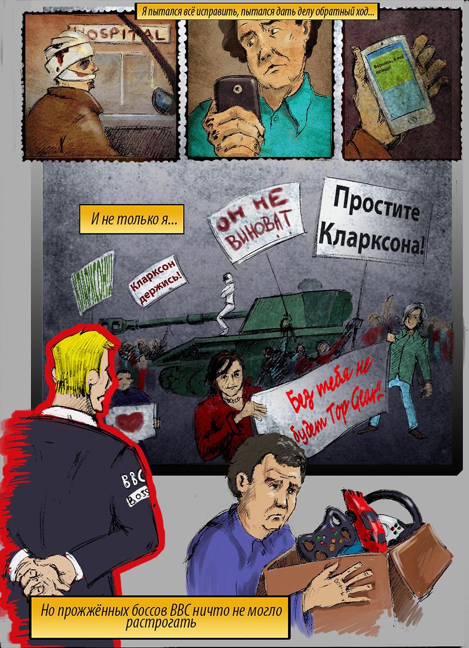 Авторский комикс на заказ. Top Gear. 3