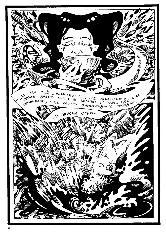 Комикс Мастер и Маргарита. Радион Танаев. с.92