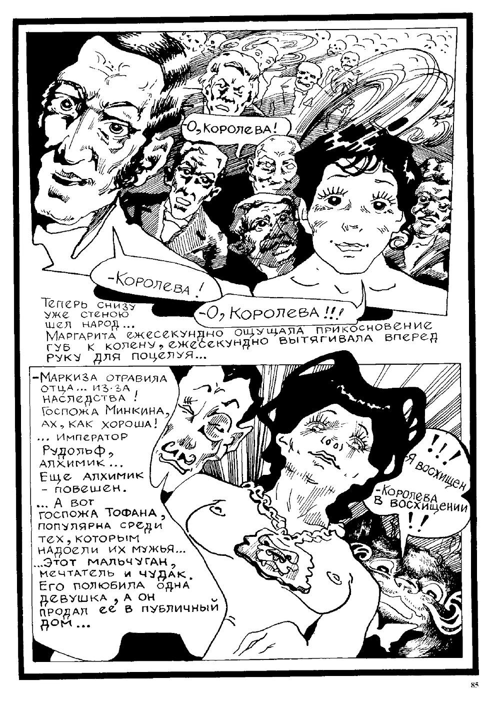 Комикс Мастер и Маргарита. Радион Танаев. с.85