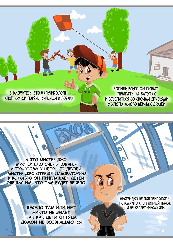 "Комикс для рекламы. ""Хлоп Топ"" стр. 1"