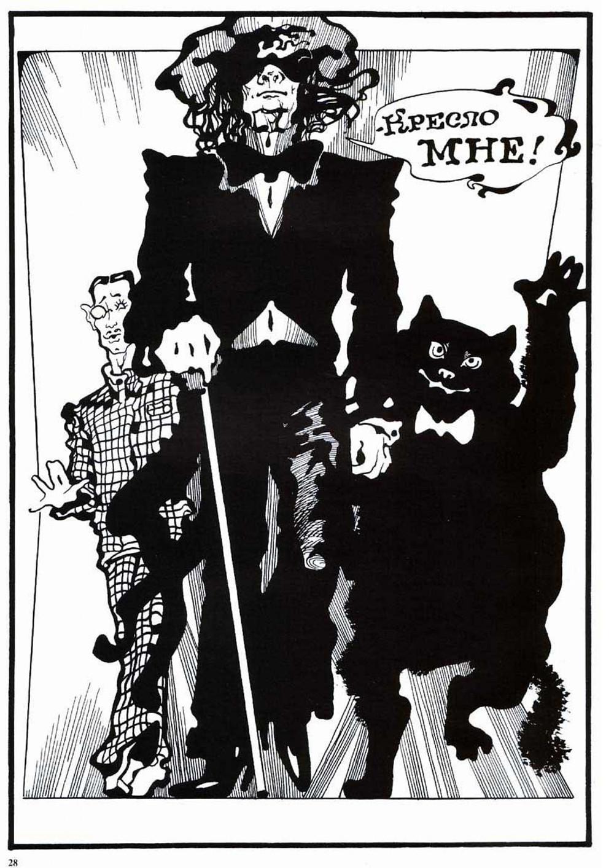 Комикс Мастер и Маргарита. 1997 год. Радион Танаев. с.28