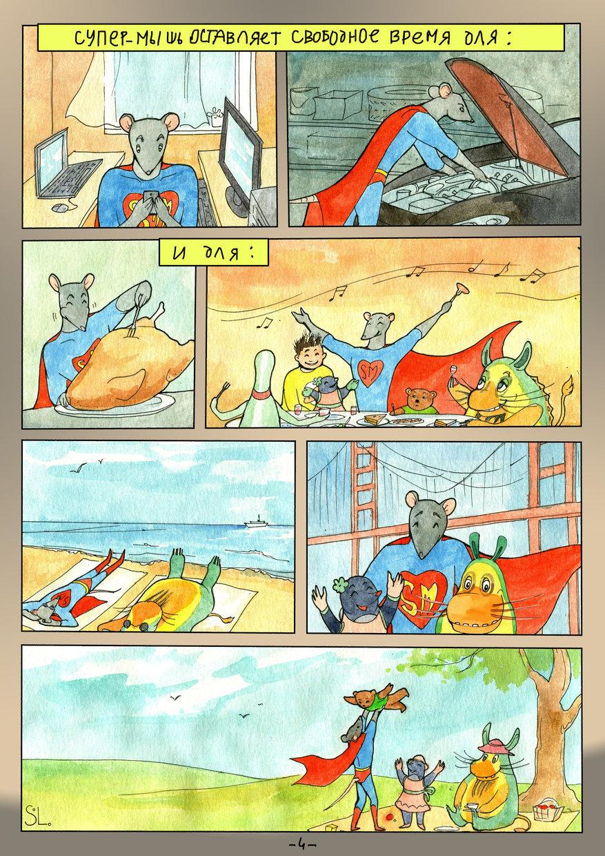 """Комикс на заказ """"Супер Мышь"""". с4"""