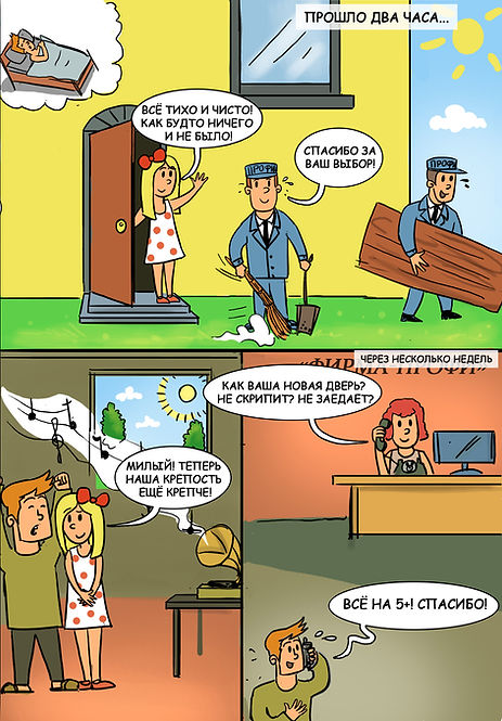 """Рекламный комикс """"Дверные Профи"""" стр. 3"""
