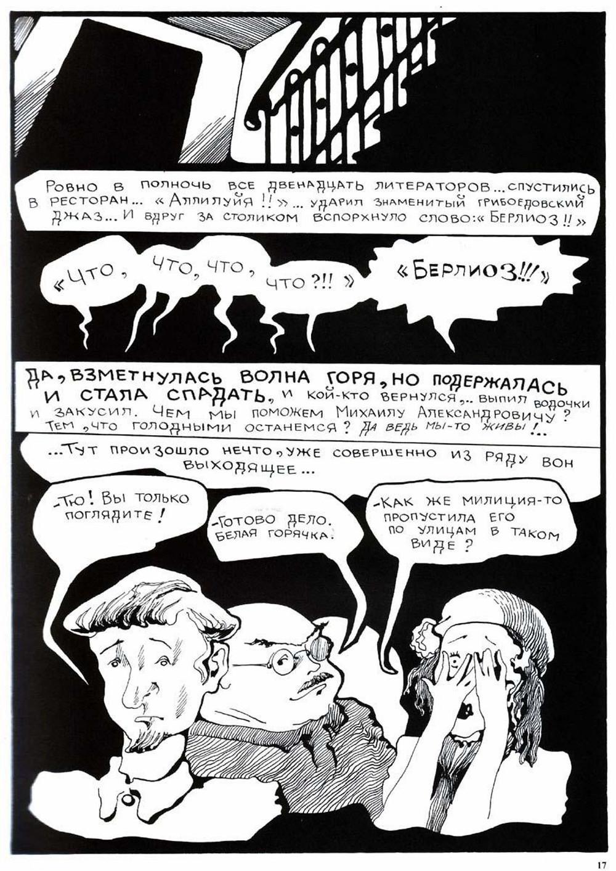 Комикс Мастер и Маргарита. 1997 год. Радион Танаев. с.17