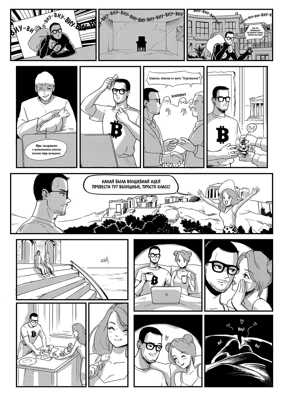 """Авторский комикс в стиле манга """"Звукобог"""". Создан на заказ, в подарок другу. Стр.6"""