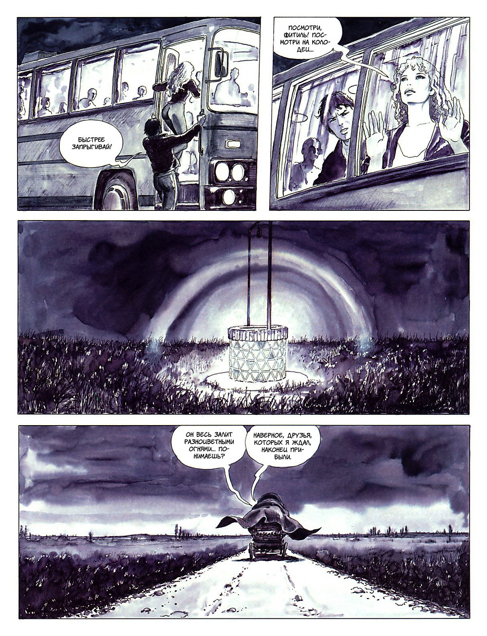 Эротический Комикс на русском. Мило Манара. Увидеть Звезды. стр.10