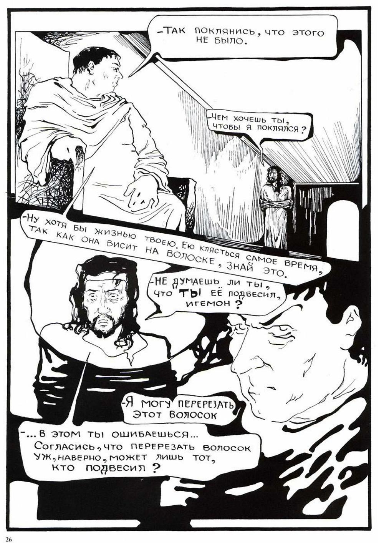 Комикс Мастер и Маргарита. 1997 год. Радион Танаев. с.26