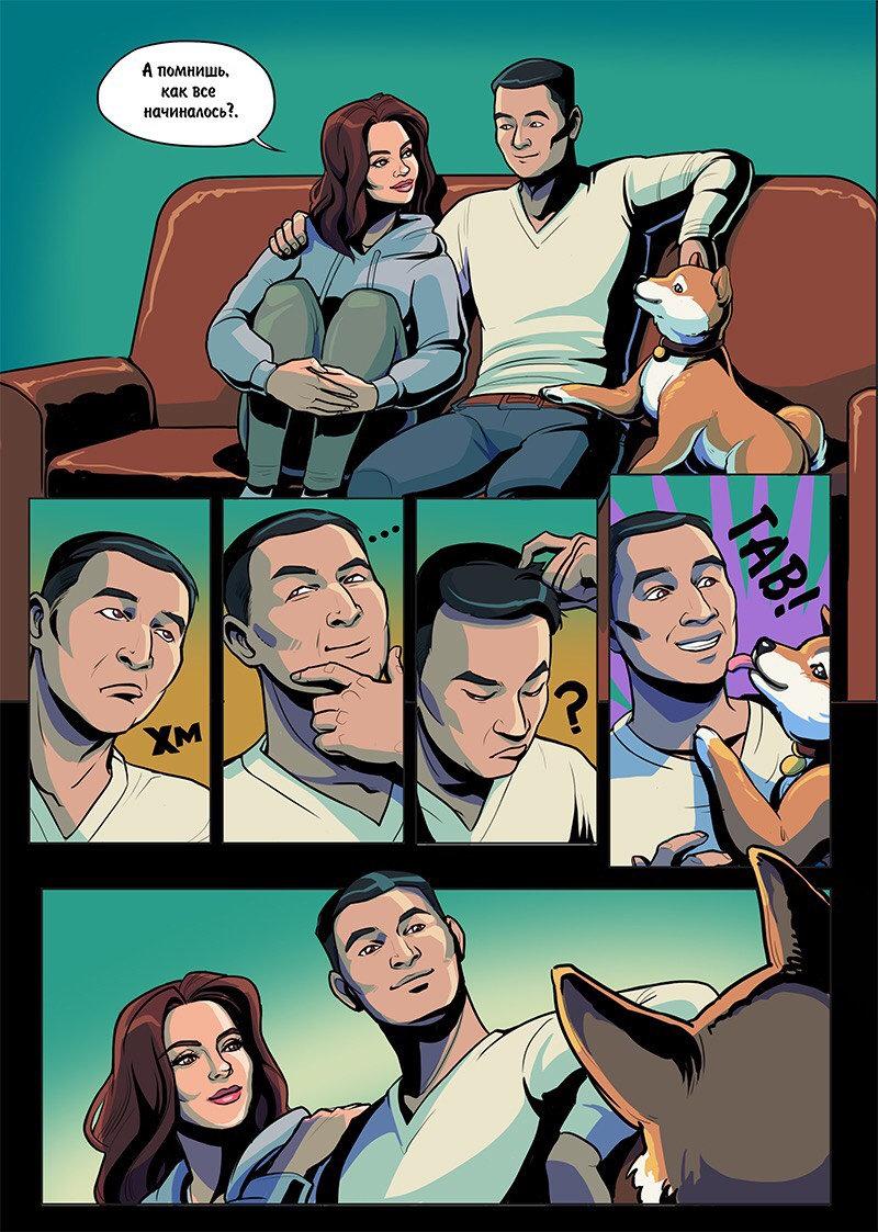 Комикс на заказ Романтическое путешествие. с.1